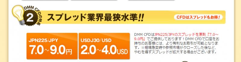 DMMCFDspread