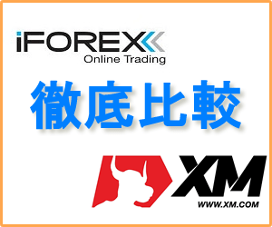 iforexとXMを徹底比較