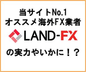 LANDFXの評判