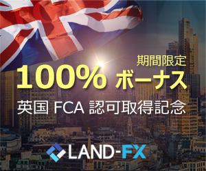 LANDFX100%ボーナスバナー