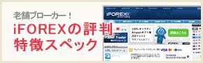 老舗ブローカー!iFOREX(アイフォレックス)の評判・特徴スペック
