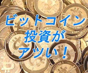 ビットコイン投資が熱い
