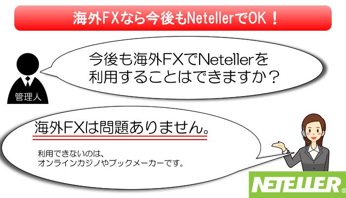 海外FXは今後もNetellerを利用できる