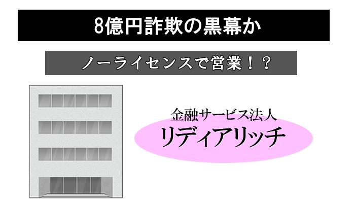 8億円詐欺の黒幕はリディアリッチ!?