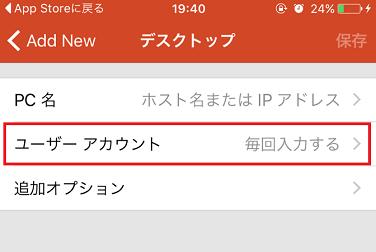 「ユーザーアカウント」をタップ