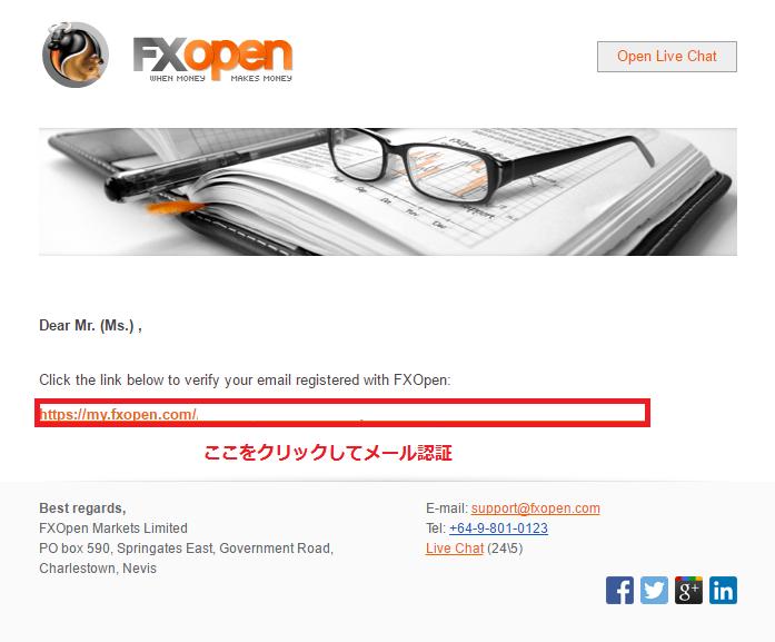 FXOPENのメール認証画面