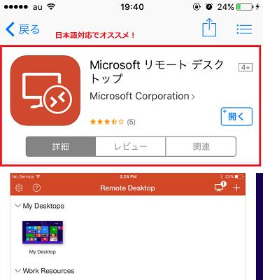 Microsoft リモートデスクトップ インストール