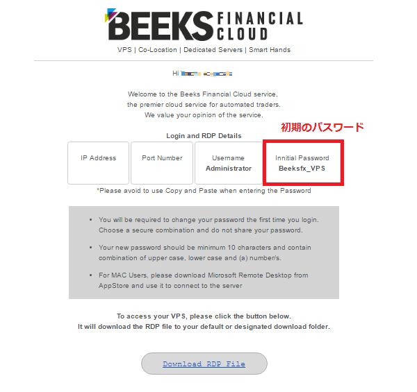 登録完了メール(初期パスワード確認)