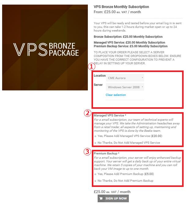 VPSの詳細設定画面