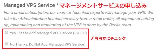 マネージメントサービスの有無選択画面