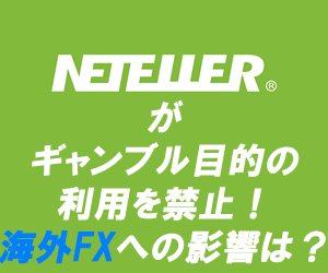 neteller-gambling