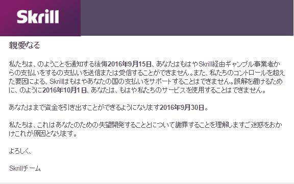 スクリルの日本人向けサービス停止報告メール