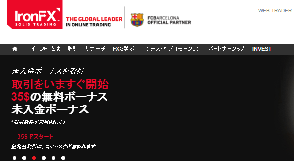 IronFX公式サイトのキャプチャ