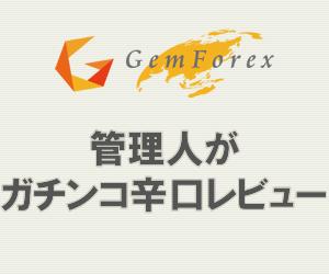 gemforex-4