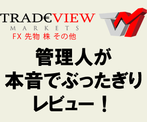 trade-view-ic
