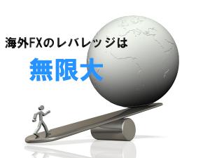 海外FXは少額投資で取引の幅は無限大!ハイレバレッジ400倍~888倍