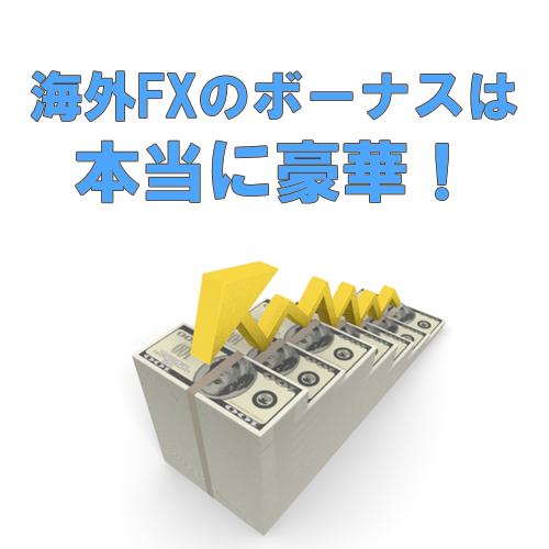 海外FXの豪華すぎる入金ボーナスとは!?一番充実しているのはこの業者!