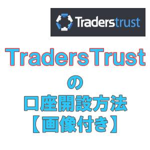 TradersTrustの口座開設方法!【画像付き】専用低スプレッド口座の開設方法も教えます。