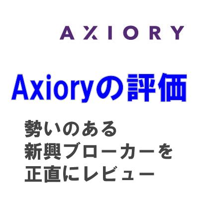 Axiory(アキシオリー)の評判!総勢15の強み・弱みから正直にレビューした