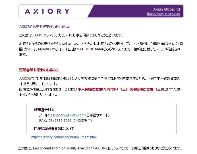 axiory-mail