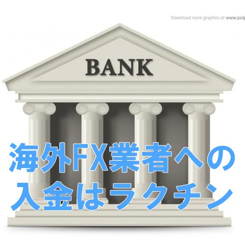 海外FXの入金方法についてどこのサイトよりも詳しく説明する