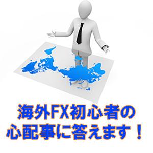 海外FX初心者が気になる知っておきたいことまとめ!【まずここをチェック】