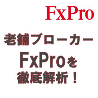 FxProの評判は?追証、スプレッド、手数料などあらゆる角度から切り込む!