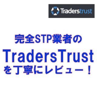 TradersTrustの評判は!?信頼性・スプレッド・追証などに切りこむ!