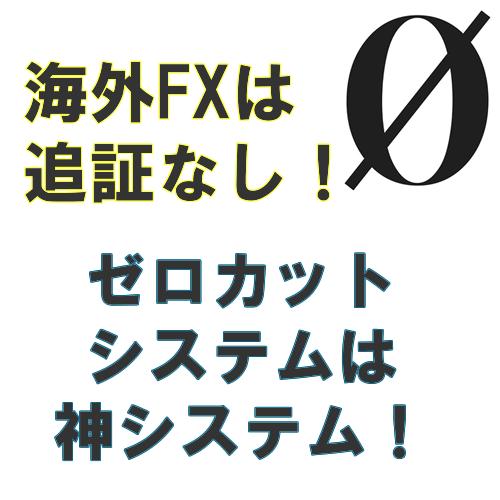 海外FXの追証なし・0カットシステムは神のサービス