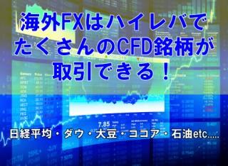 海外FXはハイレバで数多くのCFD取引ができる!日経225、ダウなどの株式・株価指数etc