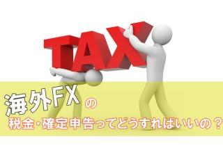 2019年 海外FXの税金・確定申告はどうしたらいいの?