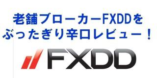 FXDDの評判は?追証・スプレッド・約定力など老舗ブローカーをぶった切る!