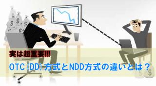 OTC(DD)方式と、NDD方式はこんなにも違う【FXの注文方式】