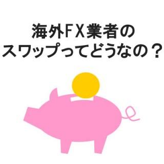 海外FX業者のスワップは超マイナー通貨ならあり!?実用性を徹底検証