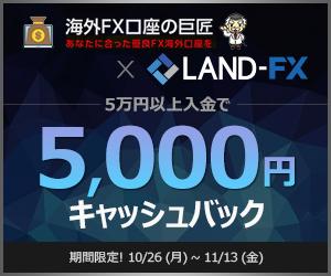 LAND-FX期間限定キャンペーン!海外FX口座の巨匠経由の口座開設で5000円キャッシュバック!
