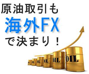 原油(先物)取引は証券会社よりも海外FX口座!ハイレバ取引で追証なし!
