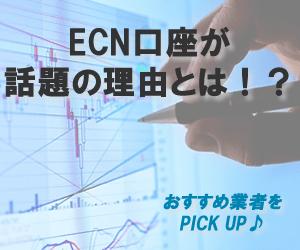 スプレッド0.0pips~のECN口座!素晴らしき特徴とおすすめ業者をピックアップ!