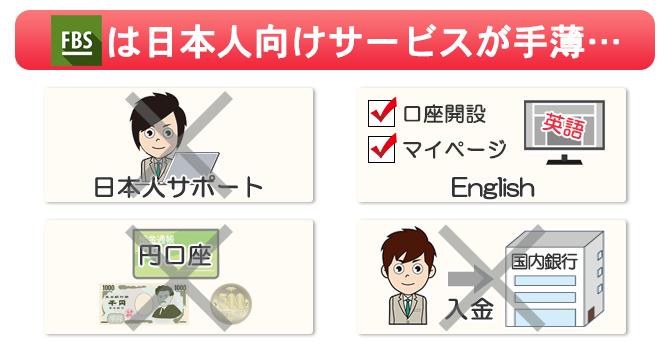 FBSの弱みは日本人向けサービスが手薄なところ