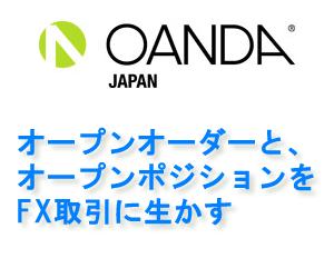 海外FXのハイレバトレードに有効!OANDA JAPANのオープンオーダーとオープンポジションの見方・使い方とは?