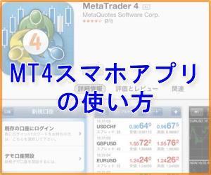 海外FXのMT4アプリを使う方法