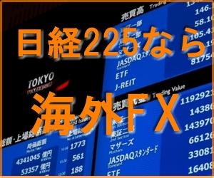 日経225/CFDの口座開設をするならハイレバレッジの海外FXがおすすめ!