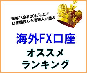 海外FX業者 総合実力ランキングTOP5【管理人厳選!】