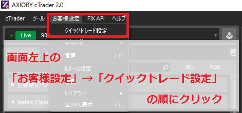 「お客様設定」→「クイックトレード注文」の順でクリック