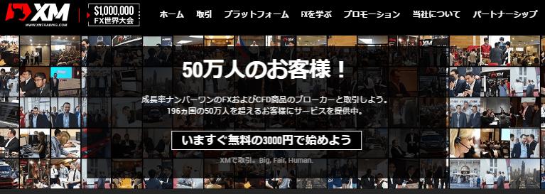 XMのイメージ画像