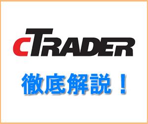海外FXのcTraderはECN取引の良き相棒!MT4との違いからメリットまで徹底解説!