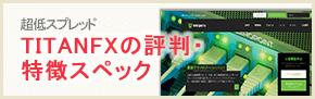 新興ブローカー!TITANFXの評判・特徴スペック