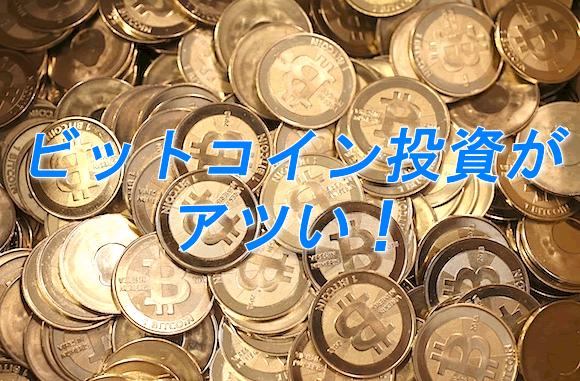 ビットコイン投資が激熱