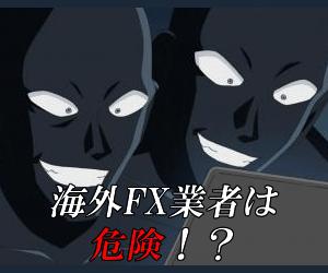 海外FX業者は無登録で危ない?日本の金融庁に登録されてないってホント?