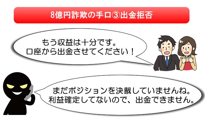 8億円詐欺の手口③出金拒否