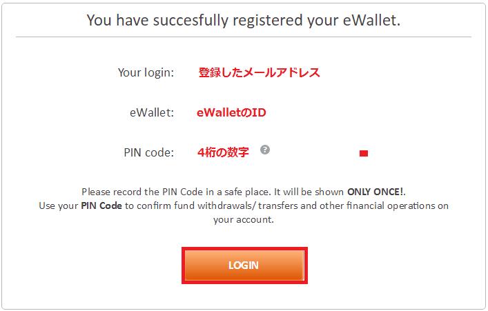 FXOPENのeWallet登録完了画面